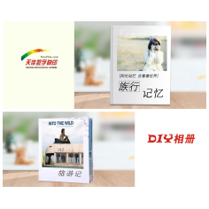 旅游纪念册